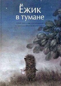 Постер к фильму Ежик в тумане