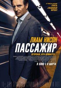 Постер к фильму Пассажир