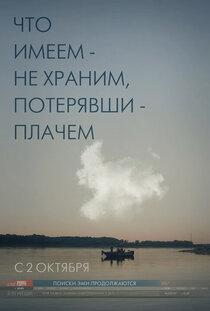 Постер к фильму Исчезнувшая
