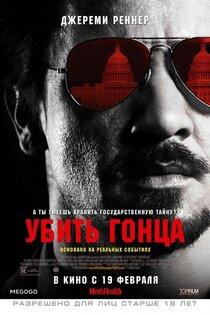 Постер к фильму «Убить гонца»