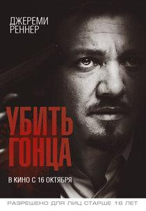 Постер к фильму Убить гонца