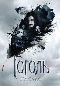 Постер к фильму Гоголь. Начало
