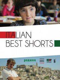 Итальянский альманах Italian Best Shorts
