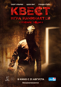 Постер к фильму Квест