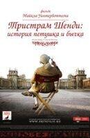 Постер к фильму Тристрам Шенди: история петушка и бычка