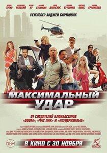 Постер к фильму Максимальный удар
