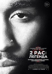Постер к фильму 2Pac: Легенда