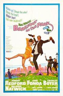 Постер к фильму Босиком по парку