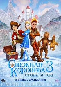 Постер к фильму «Снежная королева 3: огонь и лед»