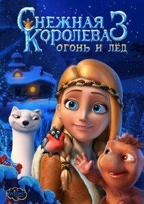 Постер к фильму Снежная королева 3: огонь и лед