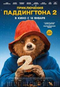 Постер к фильму «Приключения Паддингтона 2»