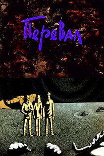 Постер к фильму Перевал