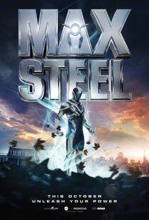 Постер к фильму Макс Стил