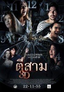 Постер к фильму Час призраков 3D