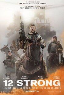 Постер к фильму Кавалерия