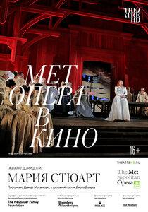 TheatreHD: Мария Стюарт