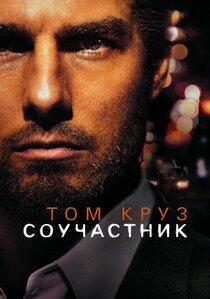 Постер к фильму Соучастник