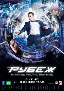 Постер к фильму Рубеж