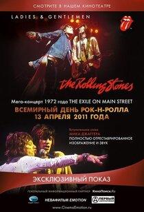 Постер к фильму Дамы и Господа...The Rolling Stones