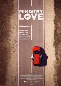 Постер к фильму Министерство любви