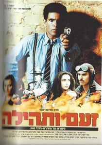 Постер к фильму Гнев и триумф