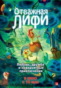 Постер к фильму Отважная Лифи