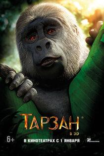 Постер к фильму Тарзан