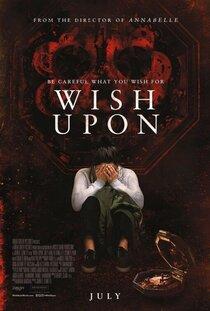 Постер к фильму Бойся своих желаний