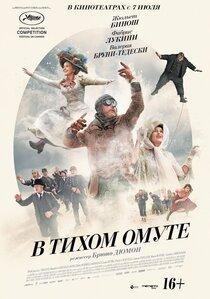 Постер к фильму «В тихом омуте»