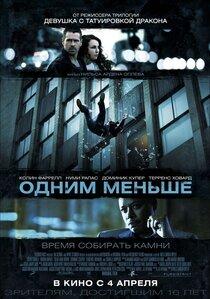 Постер к фильму Одним меньше