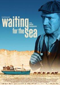 Постер к фильму В ожидании моря