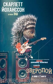 Постер к фильму Зверопой