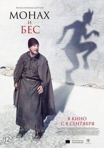 Постер к фильму «Монах и бес»