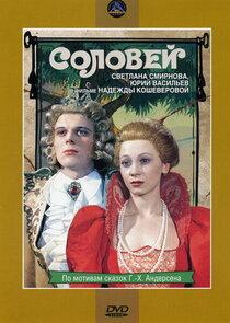 Постер к фильму Соловей