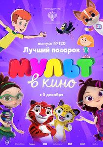 МУЛЬТ в кино. Выпуск №120