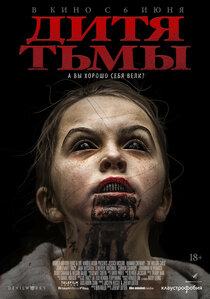 Постер к фильму Дитя тьмы