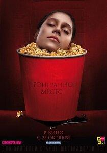 Постер к фильму Проигранное место