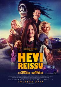 Постер к фильму Тяжелая поездка