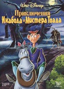 Постер к фильму Приключения Тода и Икабода