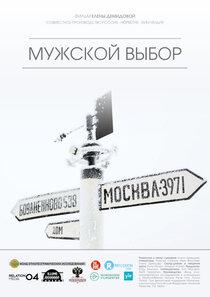 Постер к фильму Мужской выбор