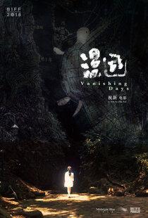 Постер к фильму Исчезающие дни