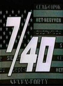 Постер к фильму Семь сорок