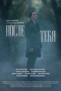 Постер к фильму После тебя