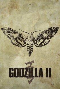 Годзилла 2
