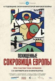 Постер к фильму Похищенные сокровища Европы