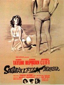 Постер к фильму Внезапно, прошлым летом