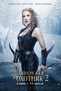 Постер к фильму Белоснежка и охотник 2