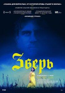 Постер к фильму Зверь