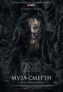 Постер к фильму Муза смерти
