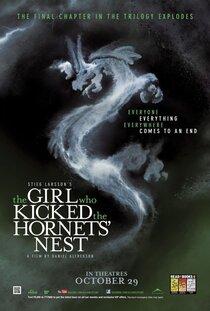 Постер к фильму Девушка, которая взрывала воздушные замки
